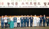 2016 농식품 소비트렌드 발표회 성료