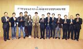 농식품부-카카오 상생협력 업무협약 체결