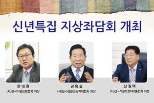 <좌담회> 새해 농자재업계 사업활성화 방안은?