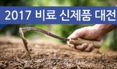 2017 비료 신제품 대전