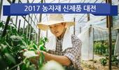 2017 농자재 신제품 대전❷