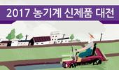 2017 농기계 신제품 대전