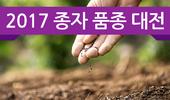 2017 종자 품종 대전