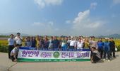 팜한농, '한번에측조' 비료 평가회 개최