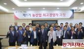 팜한농·연암대, '농산업 최고경영자' 육성… 맞춤형 강의 진행