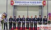 유원에코사이언스, 전북 익산공장 준공 '도약' 발판 마련