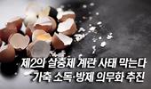 가축 소독·방제 의무화 추진 제2의 살충제 계란 사태 막는다