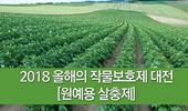 2018 올해의 작물보호제 대전