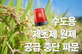 내년 '수도용 제초제 원제' 공급 중단 파문