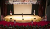 농어촌公, 공사 창립 110주년 기념식 성료