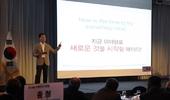 김신길 농기계조합 이사장, 국내외 추진전략 발표