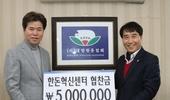 가야육종, 한돈혁신센터 발전기금 5백만원 전달