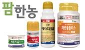 팜한농, 2019년 작물보호제 신제품 4종 출시