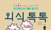 푸드페스타 백배 즐기기! '외식 톡톡(Talk-Talk)'강연 행사 개최
