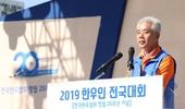 전국한우협회 창립 20주년 '2019한우인 전국대회' 막올라