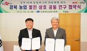 팜한농, 경북농기원과 디지털 농업 연구 협약 체결