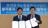 농촌진흥청-한국종자협회, 맞춤형 품종개발 기술교류 협약