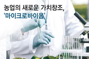 농업의 새로운 가치창조, '마이크로바이옴(Microbiome)'