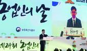 11월 11일 '농업인의 날'입니다. 농식품부, 제24회 농업인의 날 기념식 개최