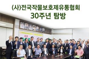(사)전국작물보호제유통협회 30주년 탐방