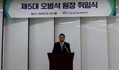 오병석, 농림식품기술기획평가원 5대 원장 취임
