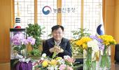 농촌진흥청장, 화훼농가 돕기'꽃 선물 릴레이'동참
