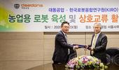 대동공업-한국로봇융합연구원, 농업용 로봇 연구 MOU 체결