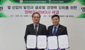 (사)한국쌀전업농중앙연합회-(주)바이오플랜 업무협약