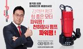 천하장사 이만기의 파워펌, 고양정 배수용 펌프 출시