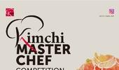 2020 김치 마스터 셰프 요리 경연 대회 참가자 모집