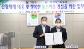 산림청-한국농어촌공사, 업무협약 체결