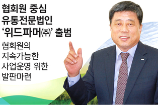 협회원 중심 유통전문법인 '위드파머㈜' 출범