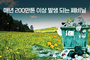 매년 200만톤 이상 발생 되는 폐비닐