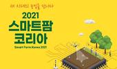 새 시대의 새 농업과의 만남