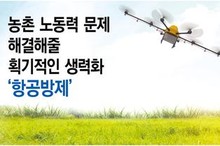 농촌 노동력 문제 해결해줄 획기적인 생력화(省力化)