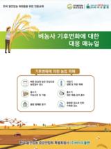 안정적 농가수익 창출을 위한 이상기후 해결책 제시 '관심'