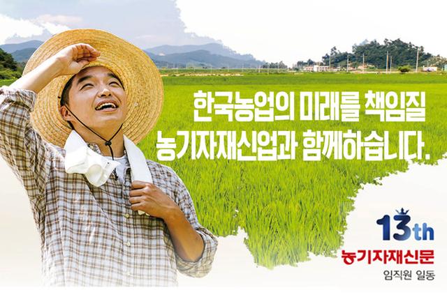 힘내자! 한국농업!
