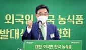 농식품 품평단 K-Foodies와 K-푸드 시장개척!