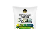 농업전문회사 누보, 수도용 완효성 비료 신제품 'S-코트' 출시