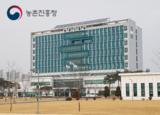 농촌진흥청, '클로르피리포스' 농약 등록취소