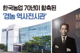 한국농업 70년이 함축된  '경농 역사전시관'