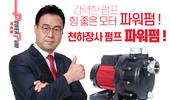 천하장사 이만기의 파워펌, 2마력 해수용펌프 신제품 출시