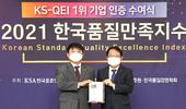 팜한농, '한국품질만족지수' 1위