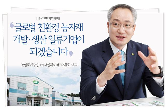 전국 최초 효능·효과 보증하는 품질인증제품 등록기업