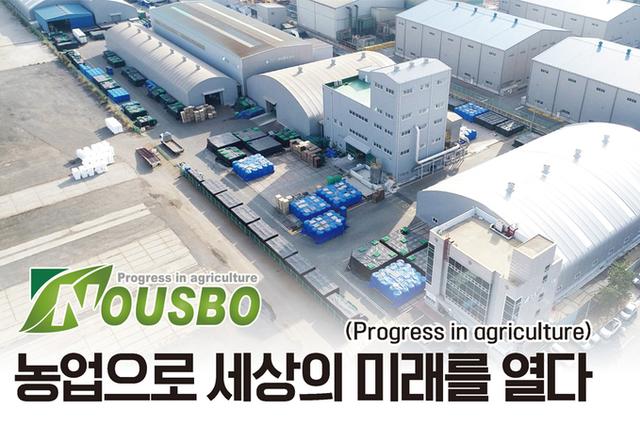 농업으로 세상의 미래를 열다(Progress in agriculture)
